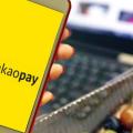 韓国のKakao、12000商店と数百万人のユーザーを抱えて仮想通貨の導入を計画