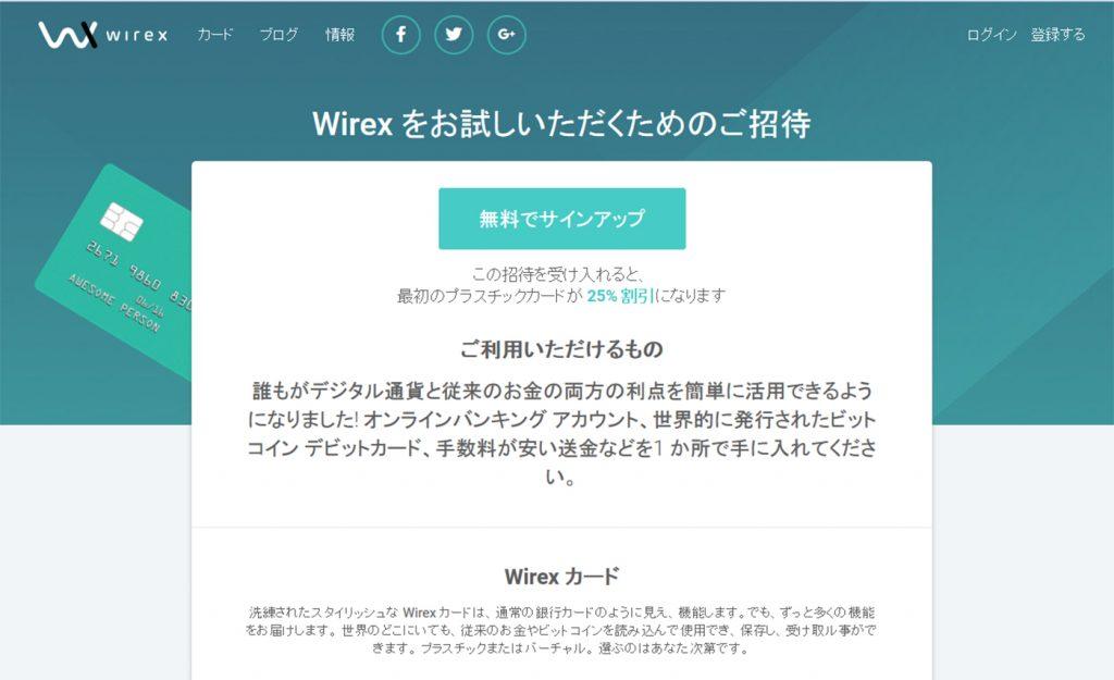 wirex02-1