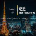 Blockchain The Future #1 が開催