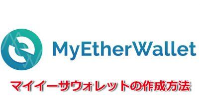 MyEtherWallet(マイイーサウォレット)の作成・登録方法