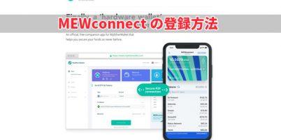 マイイーサウォレットのスマホアプリ版、MEWconnectの登録方法と使い方