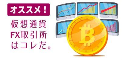 【どこを選べばいい?】仮想通貨FX取引所のオススメ5社はコレ!