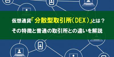 分散型取引所(DEX)とは?その特徴や普通の取引所との違いを解説