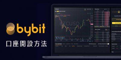 Bybit (バイビット) の口座開設|アカウント登録の流れを解説