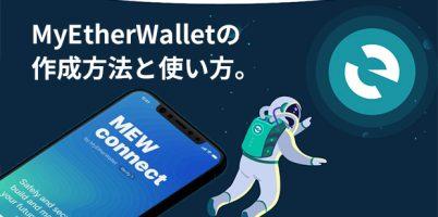 【新バージョン】MyEtherWallet (マイイーサウォレット)V5の作成方法