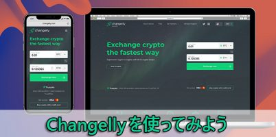 【2019年版】仮想通貨同士の両替ができるChangelly(チェンジリー)を使ってみよう