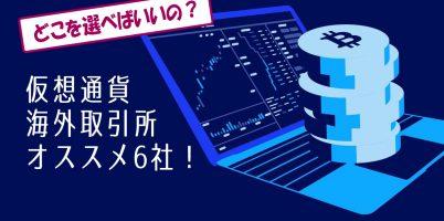 どこを選べばいいの?【海外】仮想通貨取引所選び!おすすめの6社を徹底比較