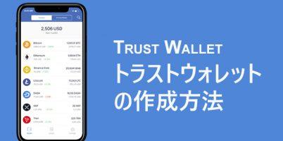 モバイルウォレット「Trust Wallet」(トラストウォレット)の作成方法と使い方